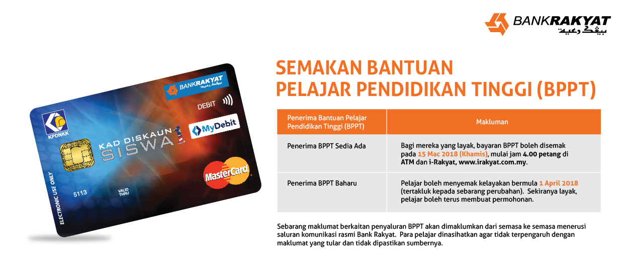 Permohonan Secara Online Kad Debit Diskaun Siswa 1malaysia Bagi