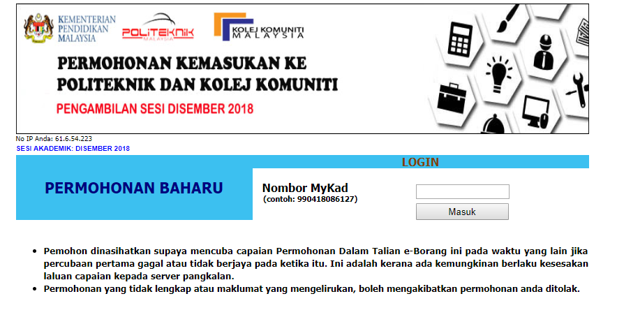 Permohonan Ke Politeknik Kolej Komuniti Ambilan Disember 2018