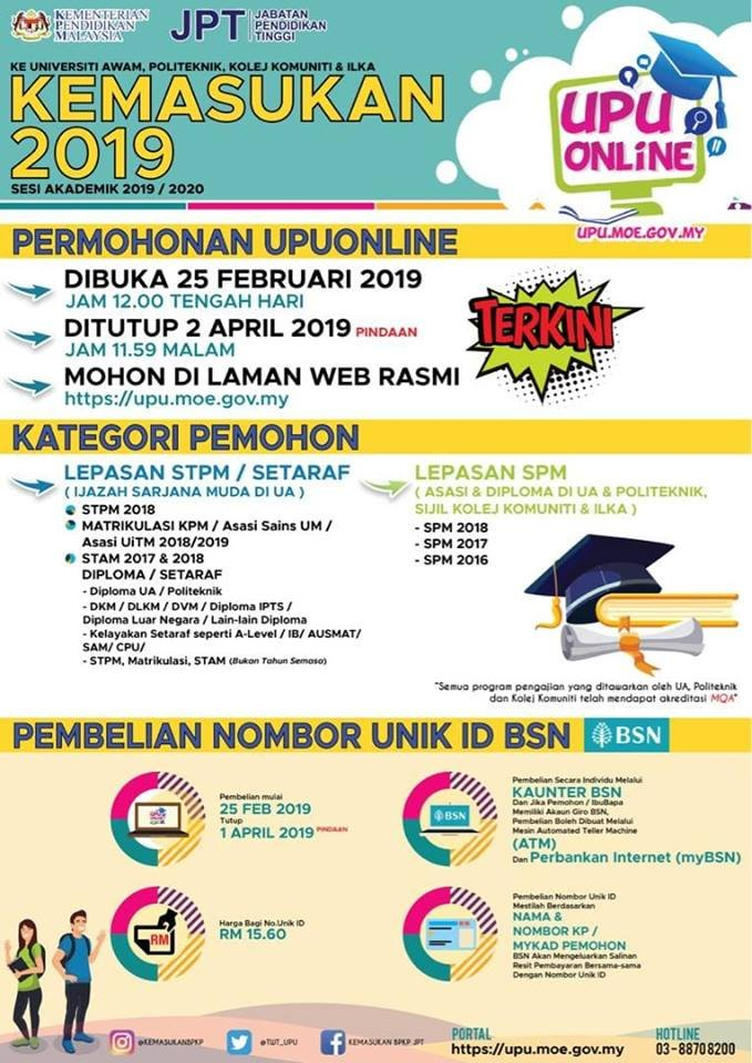UPUOnline Applications to Open on 25 February 2019